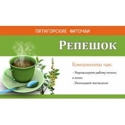 Фиточай травяной «Репешок» 30 гр. ф/п (20*1,5гр)
